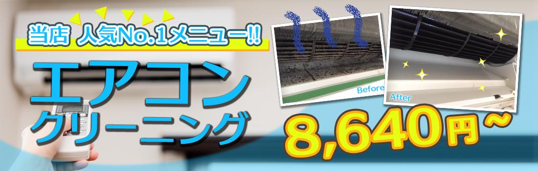 クリーンライフ沖縄のエアコンクリーニング!