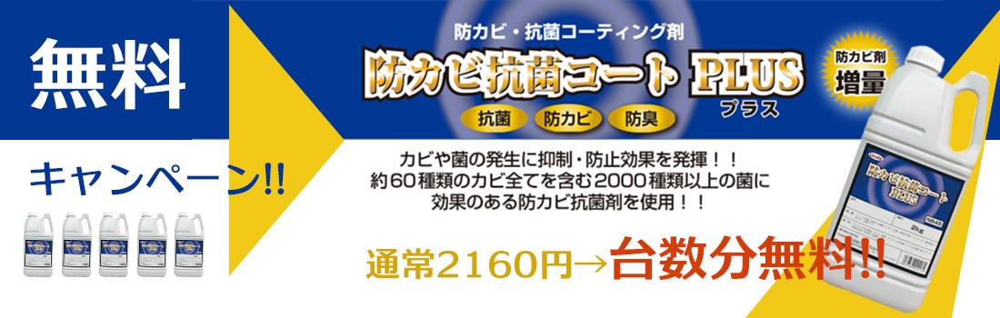 クリーンライフ沖縄は防カビ抗菌コートが無料!